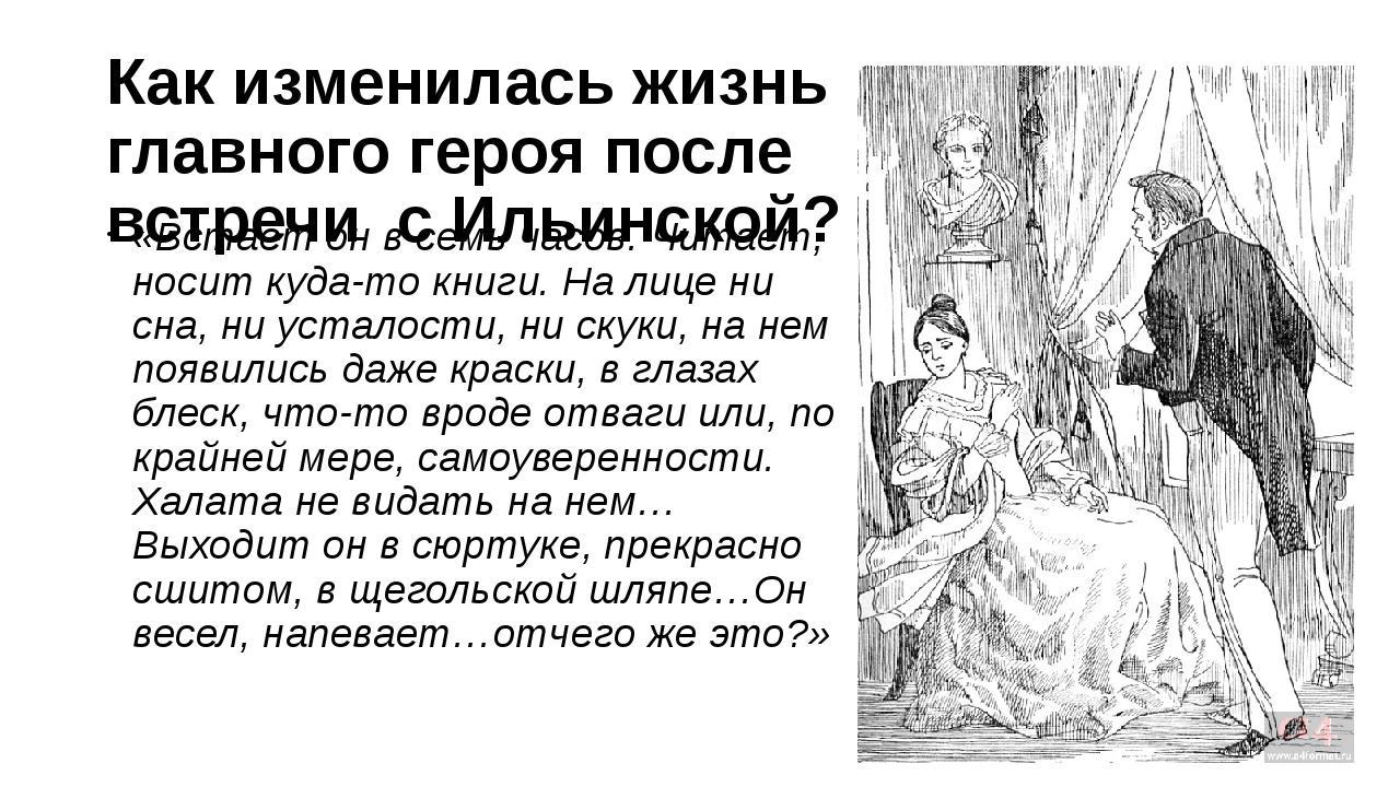 Как изменилась жизнь главного героя после встречи с Ильинской? «Встает он в...