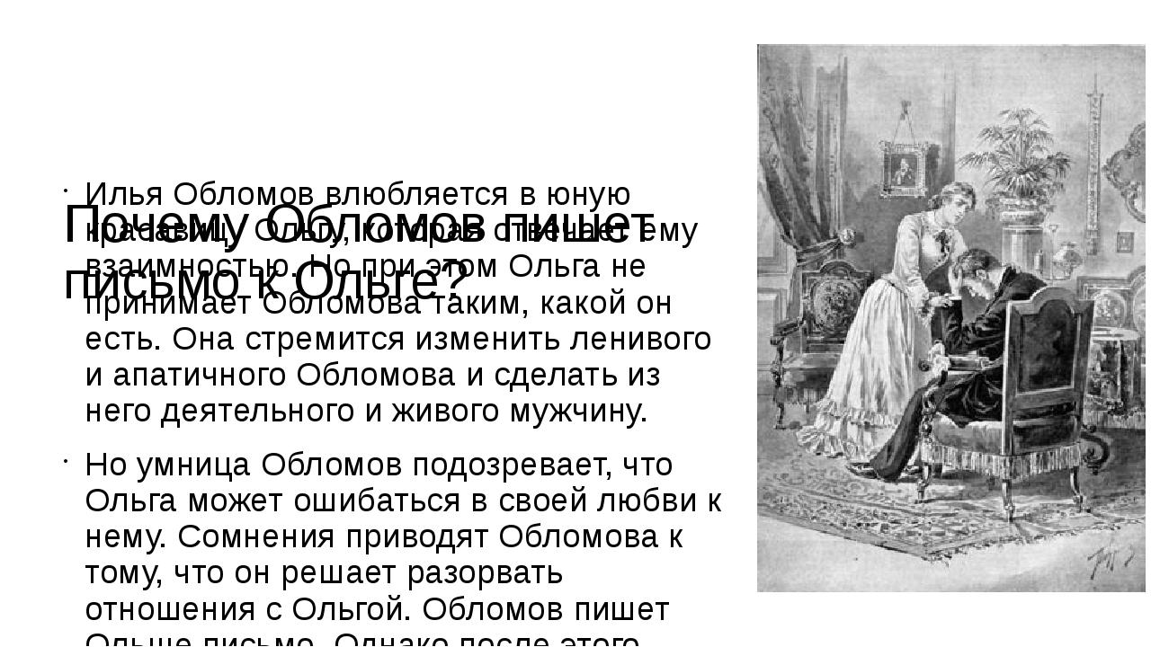 Почему Обломов пишет письмо к Ольге? Илья Обломов влюбляется в юную красави...