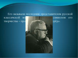 Его называли последним представителем русской классичской музыки. Настоящим