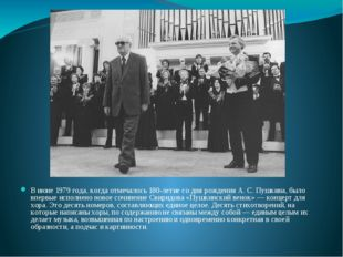В июне 1979 года, когда отмечалось 180-летие со дня рождения А. С. Пушкина,
