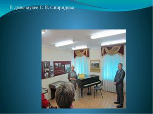 В доме музее Г. В. Свиридова