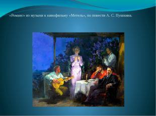 «Романс» из музыки к кинофильму «Метель», по повести А. С. Пушкина.