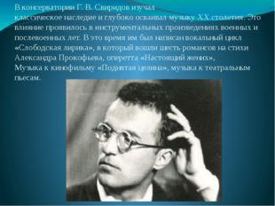 В консерватории Г. В. Свиридов изучал классическое наследие и глубоко осваива