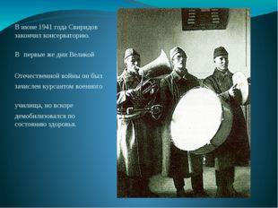 В июне 1941 года Свиридов закончил консерваторию. В первые же дни Великой Оте