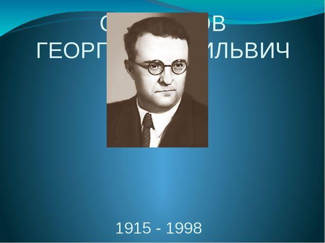 СВИРИДОВ ГЕОРГИЙ ВАСИЛЬВИЧ 1915 - 1998