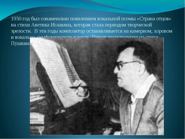1950 год был ознаменован появлением вокальной поэмы «Страна отцов» на стихи А...