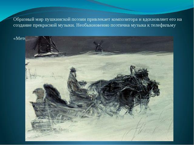 Образный мир пушкинской поэзии привлекает композитора и вдохновляет его на со...