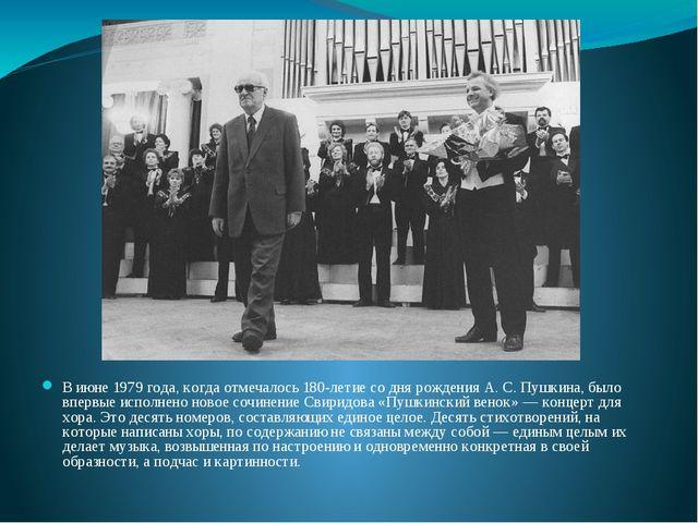 В июне 1979 года, когда отмечалось 180-летие со дня рождения А. С. Пушкина,...