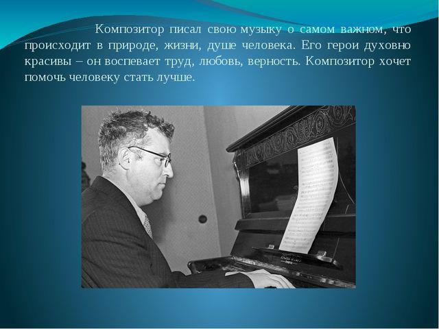 Композитор писал свою музыку о самом важном, что происходит в природе, жизни...