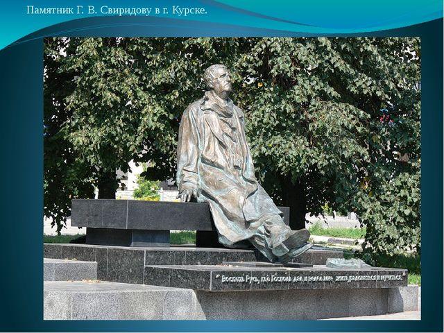 Памятник Г. В. Свиридову в г. Курске.