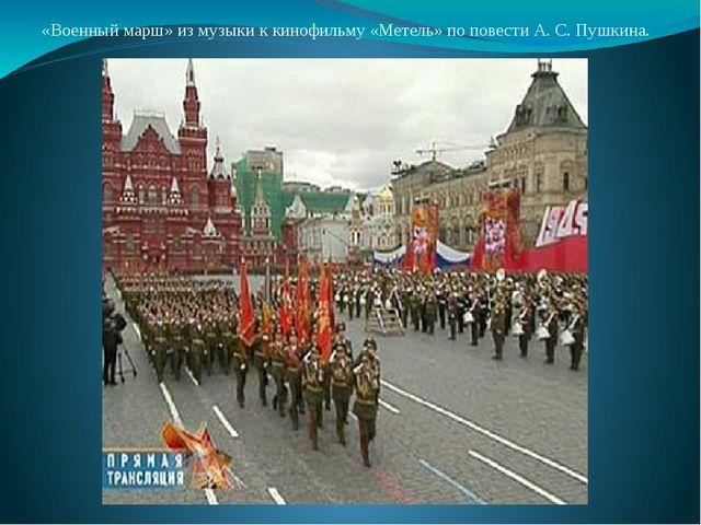 «Военный марш» из музыки к кинофильму «Метель» по повести А. С. Пушкина.