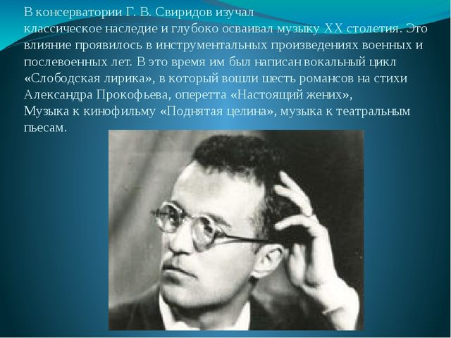 В консерватории Г. В. Свиридов изучал классическое наследие и глубоко осваива...