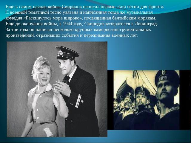 Еще в самом начале войны Свиридов написал первые свои песни для фронта. С во...