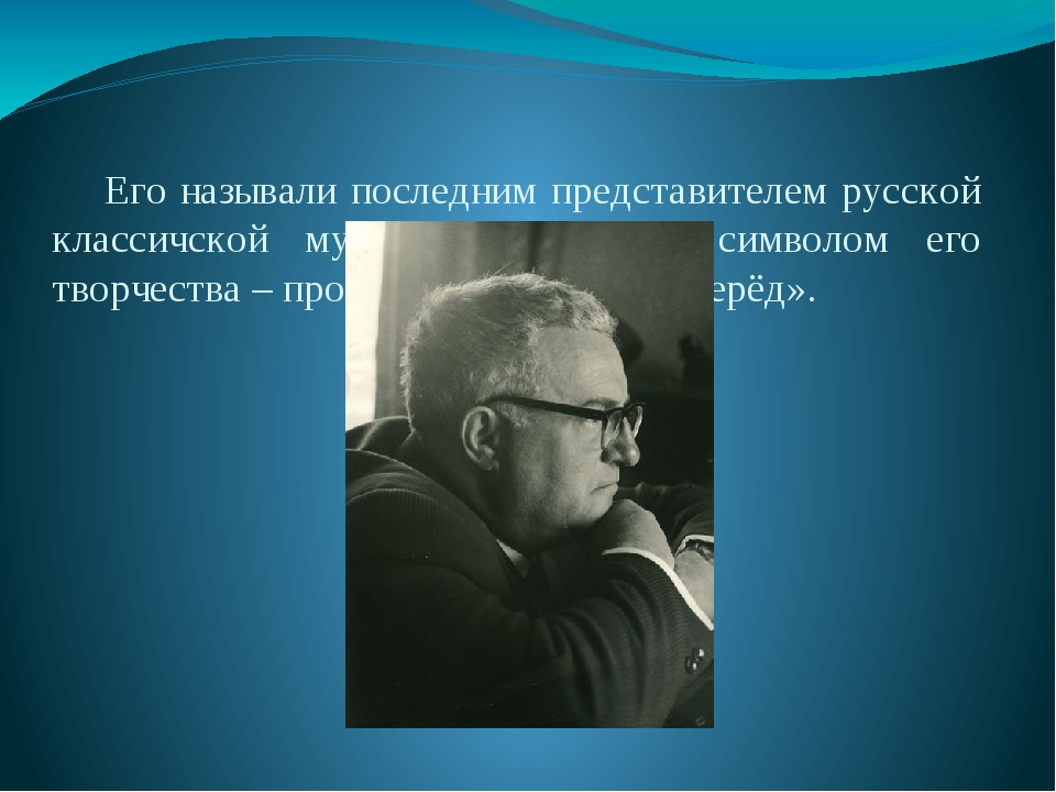 Его называли последним представителем русской классичской музыки. Настоящим...