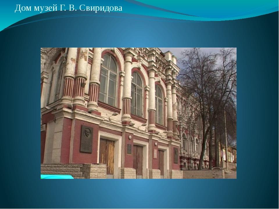 Дом музей Г. В. Свиридова