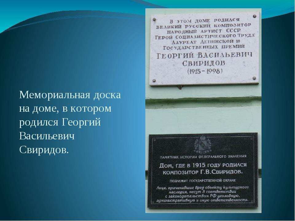 Мемориальная доска на доме, в котором родился Георгий Васильевич Свиридов.