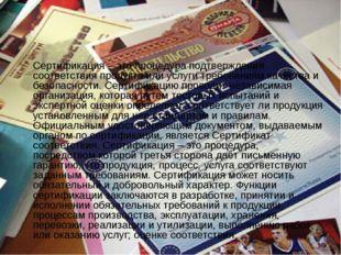 Сертификация – это процедура подтверждения соответствия продукта или услуги