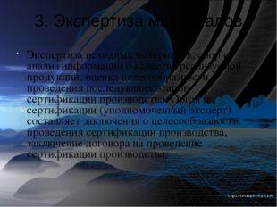 3. Экспертиза материалов Экспертиза исходных материалов, сбор и анализ информ
