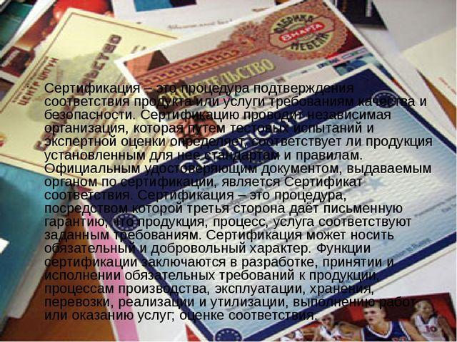 Сертификация – это процедура подтверждения соответствия продукта или услуги...