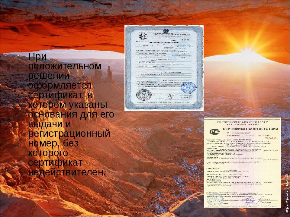 При положительном решении оформляется сертификат, в котором указаны основани...