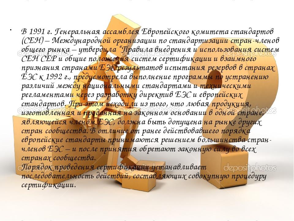 В 1991 г. Генеральная ассамблея Европейского комитета стандартов (СЕН) – Меж...
