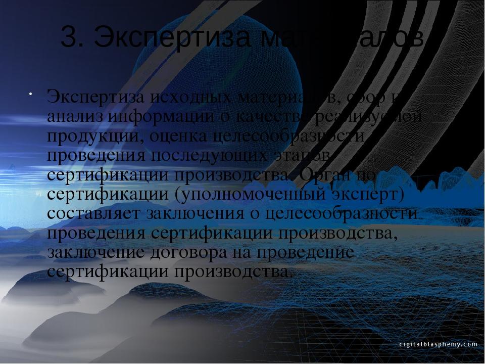 3. Экспертиза материалов Экспертиза исходных материалов, сбор и анализ информ...