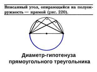 Диаметр-гипотенуза прямоугольного треугольника