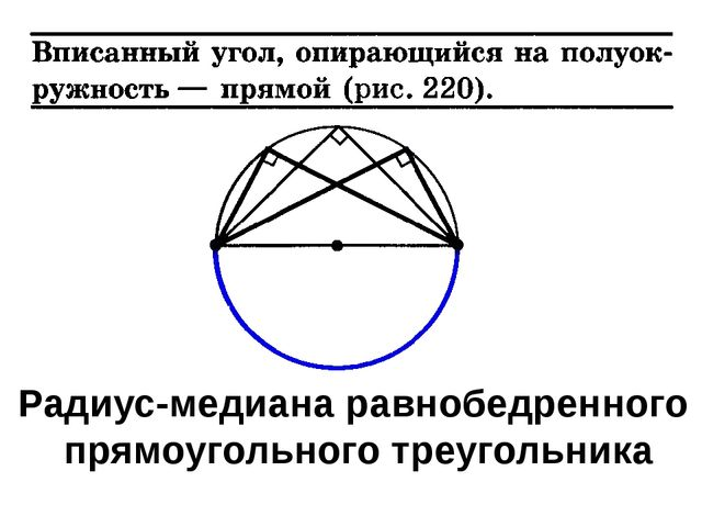 Радиус-медиана равнобедренного прямоугольного треугольника