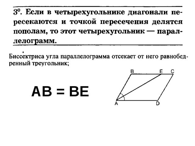 AB = BE