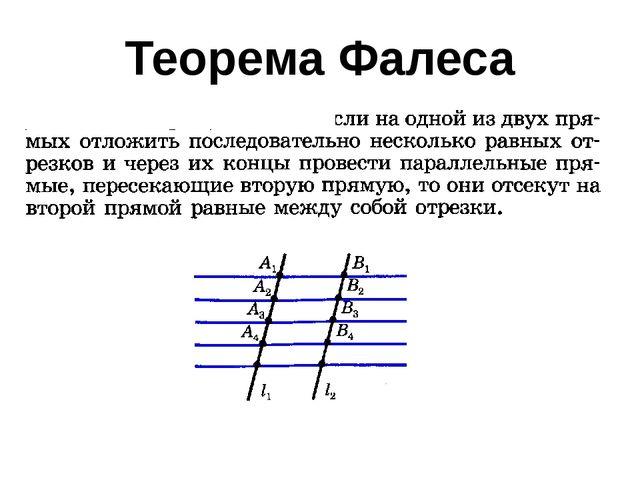 Теорема Фалеса Е