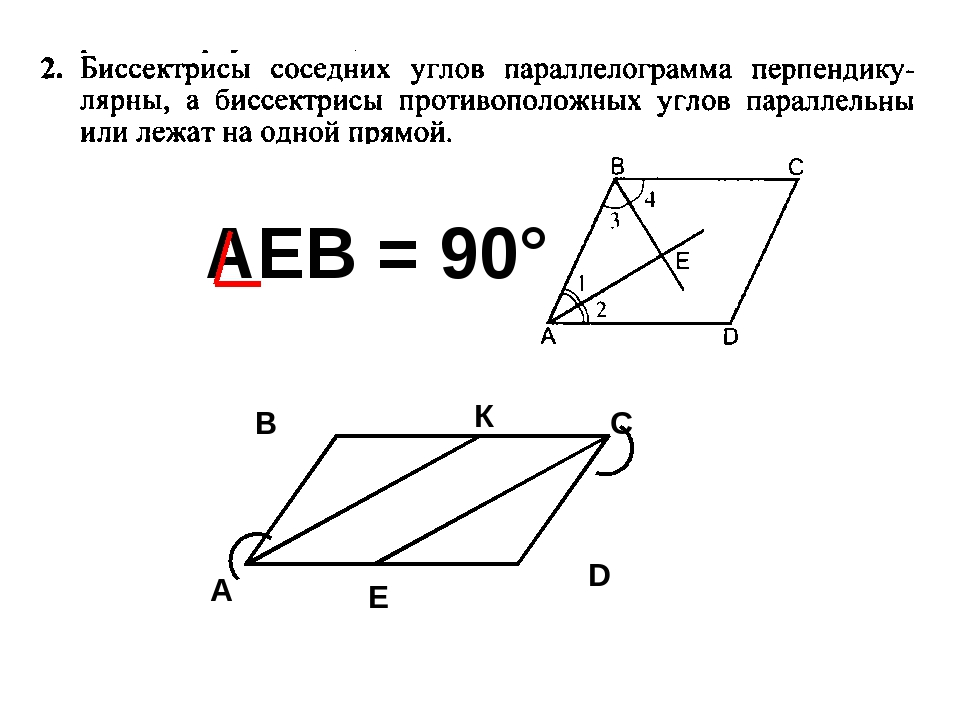 AEB = 90° А В К С D Е