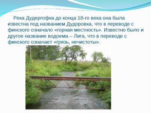 Река Дудергофка до конца 18-го века она была известна под названием Дудоровк