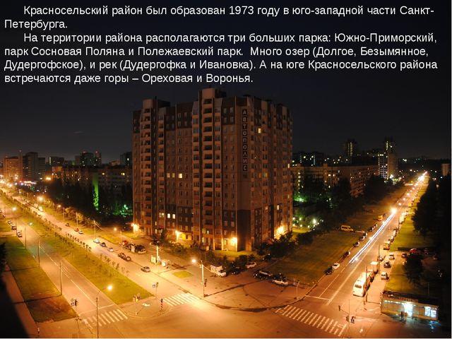 Красносельский район был образован 1973 году в юго-западной части Санкт-Пете...