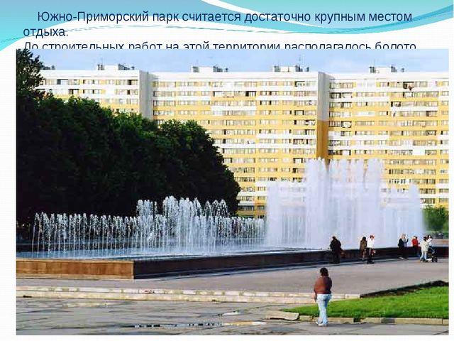 Южно-Приморский парк считается достаточно крупным местом отдыха. До строител...