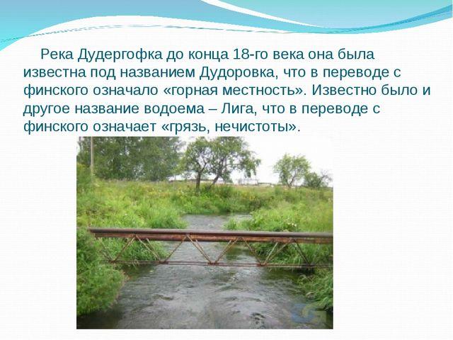 Река Дудергофка до конца 18-го века она была известна под названием Дудоровк...