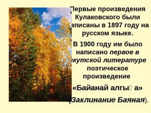 Первые произведения Кулаковского были написаны в 1897 году на русском языке.
