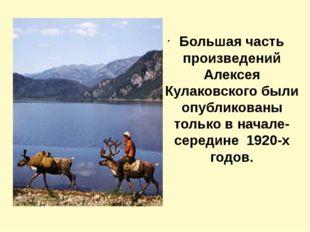 Большая часть произведений Алексея Кулаковского были опубликованы только в на
