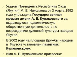 Указом Президента Республики Саха (Якутия) М. Е. Николаева от 3 марта 1992 го