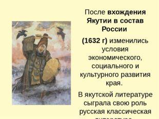 После вхождения Якутии в состав России (1632 г) изменились условия экономичес