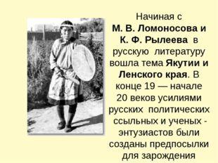 Начиная с М.В.Ломоносова и К.Ф.Рылеева в русскую литературу вошла тема Як