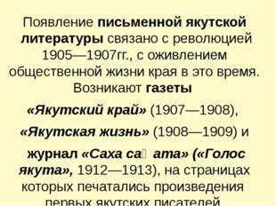 Появление письменной якутской литературы связано с революцией 1905—1907гг.,
