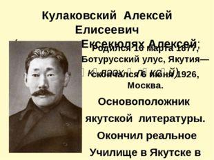 Кулаковский Алексей Елисеевич (псевдонимЕксекюлях Алексей; якут. Өксөкүлээх