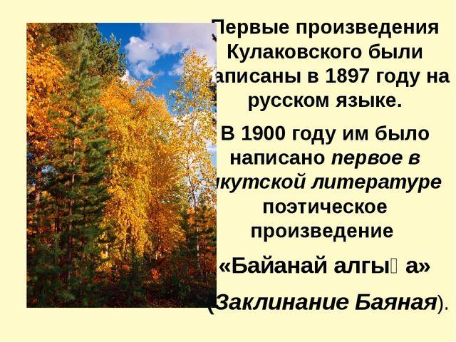 Первые произведения Кулаковского были написаны в 1897 году на русском языке....