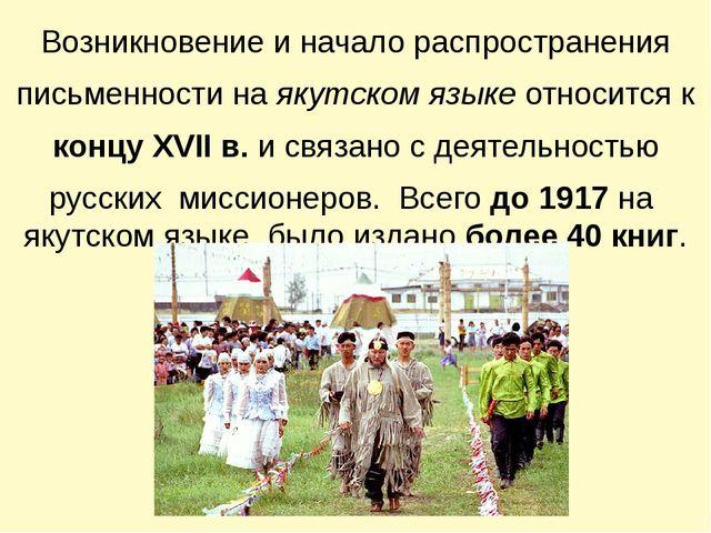 Возникновение и начало распространения письменности на якутском языке относит...