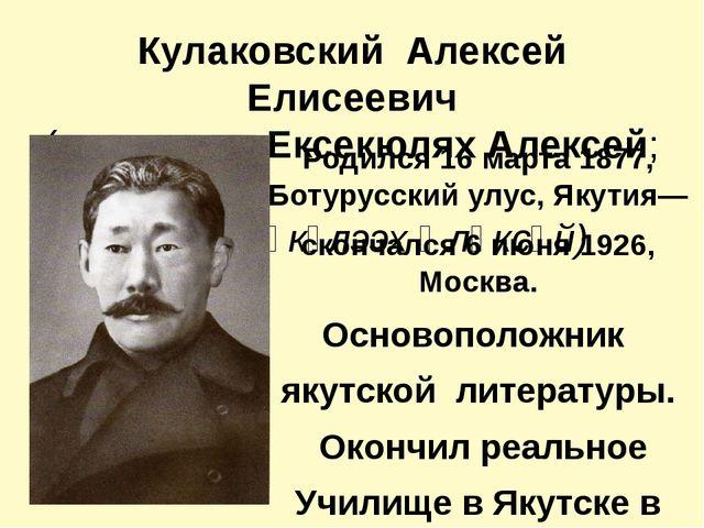 Кулаковский Алексей Елисеевич (псевдонимЕксекюлях Алексей; якут. Өксөкүлээх...