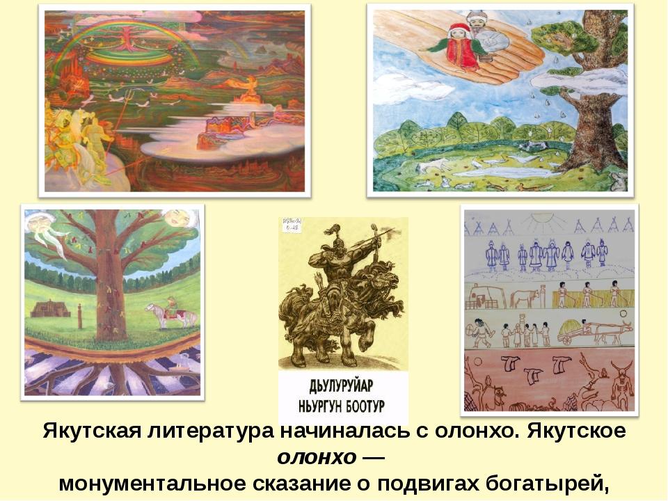 Олонхо ус дойдута Хаартыскалар бэлиэтээhин (гиперсылканан) Якутская литератур...