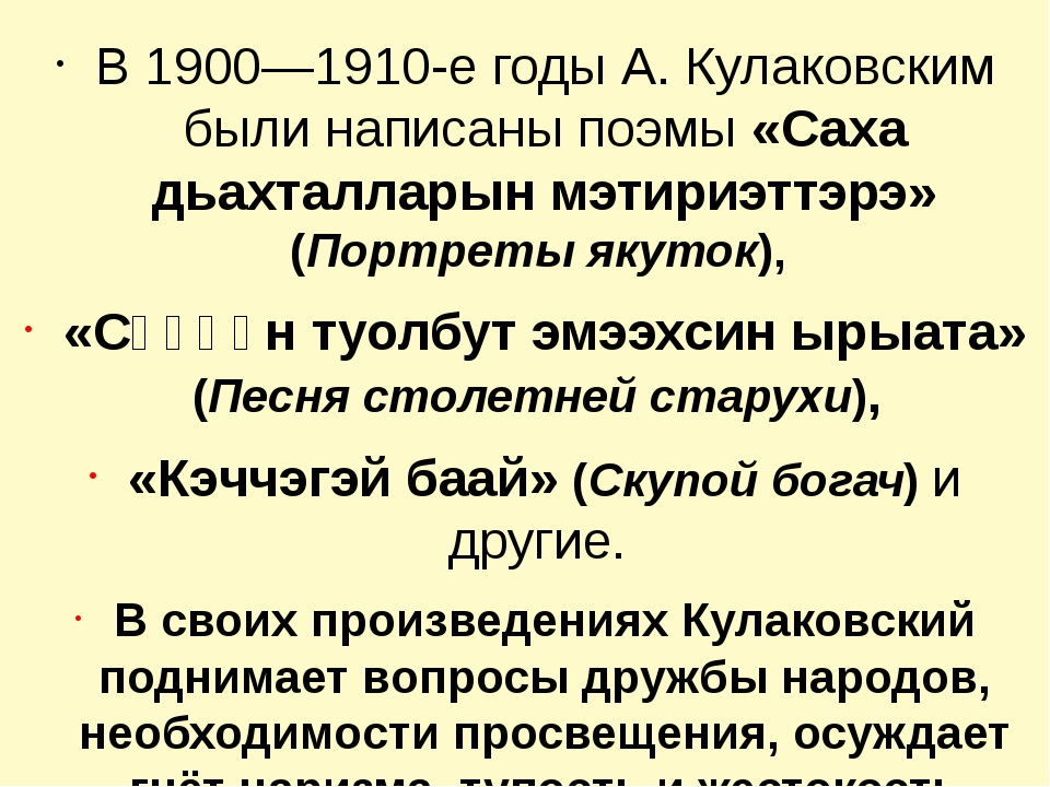 В 1900—1910-е годы А. Кулаковским были написаны поэмы «Саха дьахталларын мэти...