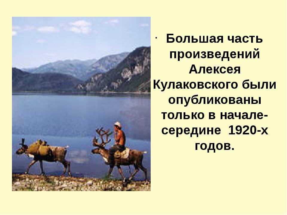 Большая часть произведений Алексея Кулаковского были опубликованы только в на...