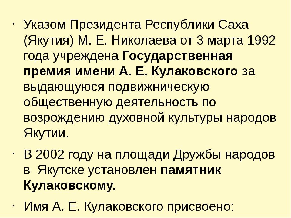 Указом Президента Республики Саха (Якутия) М. Е. Николаева от 3 марта 1992 го...
