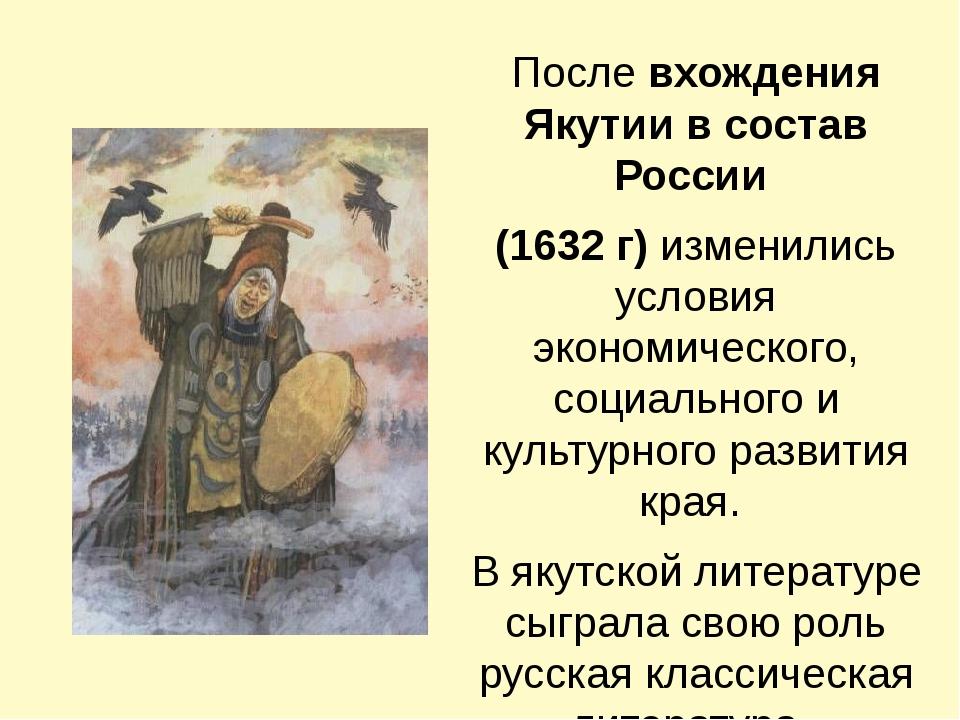После вхождения Якутии в состав России (1632 г) изменились условия экономичес...